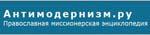 Антимодернизм.ру - православная миссионерская энциклопедия