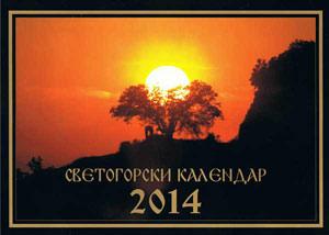 За църковния календар, за стария и новия стил