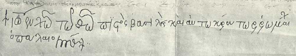 """Подписът на Иоан Палеолог под унията, който гласи: """"+ Иоан Палеолог, верен в Христа нашия Господ василевс и автократор на ромеите +"""""""