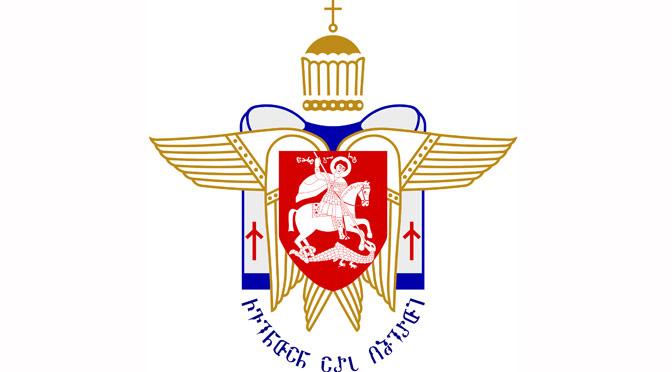 Грузинская Церковь не будет участвовать во Всеправославном Соборе