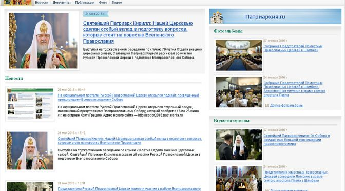 Официальный сайт Собора 2016 года (Русская Православная Церковь)