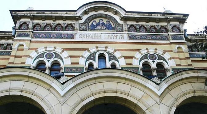 Болгарский Синод требует отложить Вселенский Собор